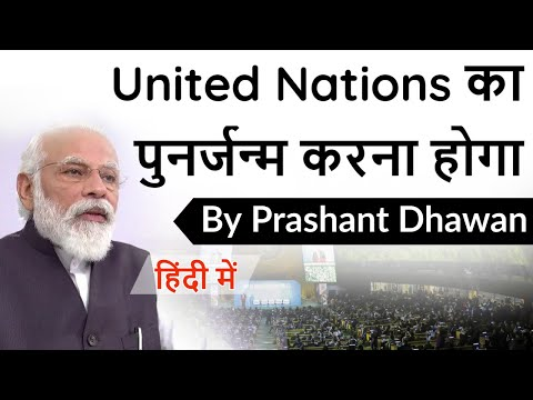 United Nations needs Rebirth United Nations     Current Affairs 2020 #UPSC #IAS