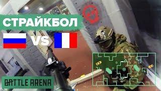Страйкбол / Россия VS Франция 2 / Снегири VS Mitchell Team