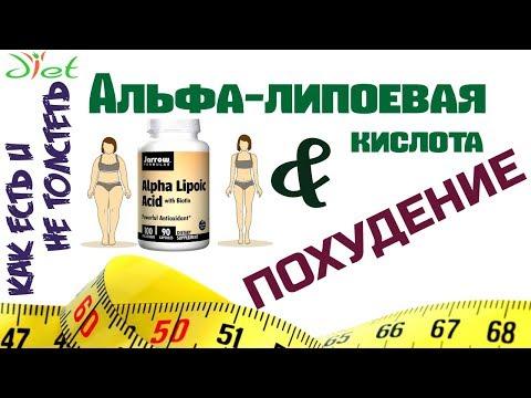 Похудение и альфа липоевая кислота. Правда и мифы. Эффективность и риски.