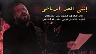 إنني الحر الرياحي   الرادود محمد باقر الكربلائي   الشاعر الميرزا عادل الاشكناني تحميل MP3