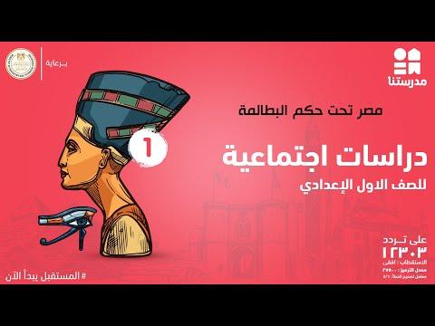 مصر تحت حكم البطالمة | الصف الأول الإعدادي | دراسات اجتماعية