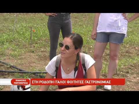 Στη Ροδόπη , Ιταλοί φοιτητές γαστρονομίας | 29/5/2019 | ΕΡΤ