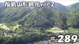 #289福島山形観光vor2