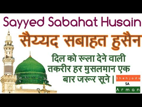 Sayyad Shabahat Hussin Sahab Jashn e milad e mustafa 2018 Super Hit Bayan  SA productions