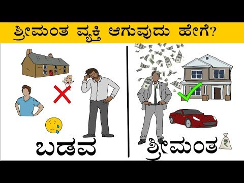 mp4 Wealthy Kannada Meaning, download Wealthy Kannada Meaning video klip Wealthy Kannada Meaning