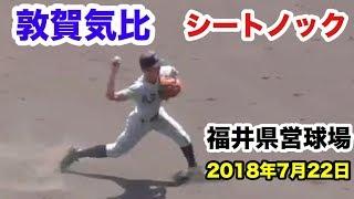 高校野球敦賀気比高校シートノック第100回全国高校野球選手権記念福井大会2018722