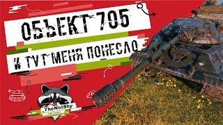 Объект 705 - И Тут Меня Понесло | TheNotShy | Гайд | Мастер | World Of Tanks