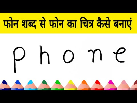 Easy Drawing How Draw Cartoon Mobile Phone From Word Phone Step By