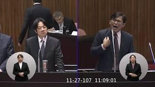 2018 11 27 黃國昌 賴清德 普悠瑪事故報告 院會 vod 110633【議會立法院演哪齣?】