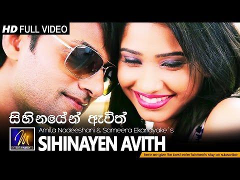 Sihinayen Avith