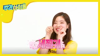 (Weekly Idol EP.264) K-POP IDOL STAR Dance parade