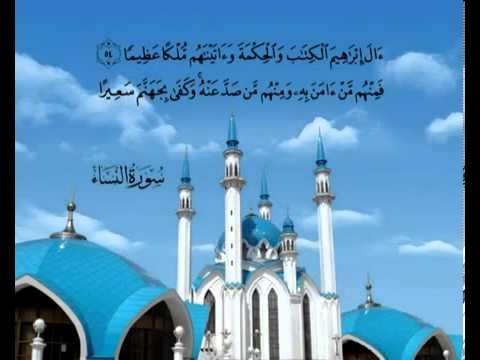 सुरा सूरतुन् निसा<br>(सूरतुन् निसा) - शेख़ / मुहम्मद अल-मिनशावी -