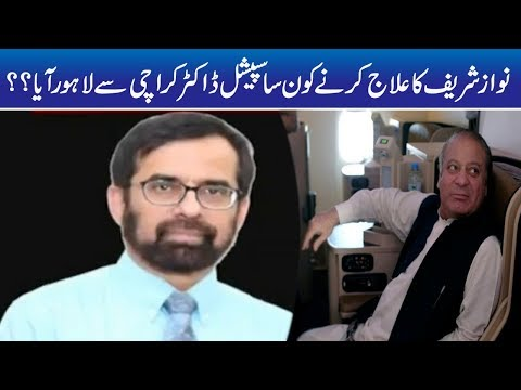 Exclusive!! Karachi's Famous Doctor Treatment Of Nawaz Sharif At Services Hospital