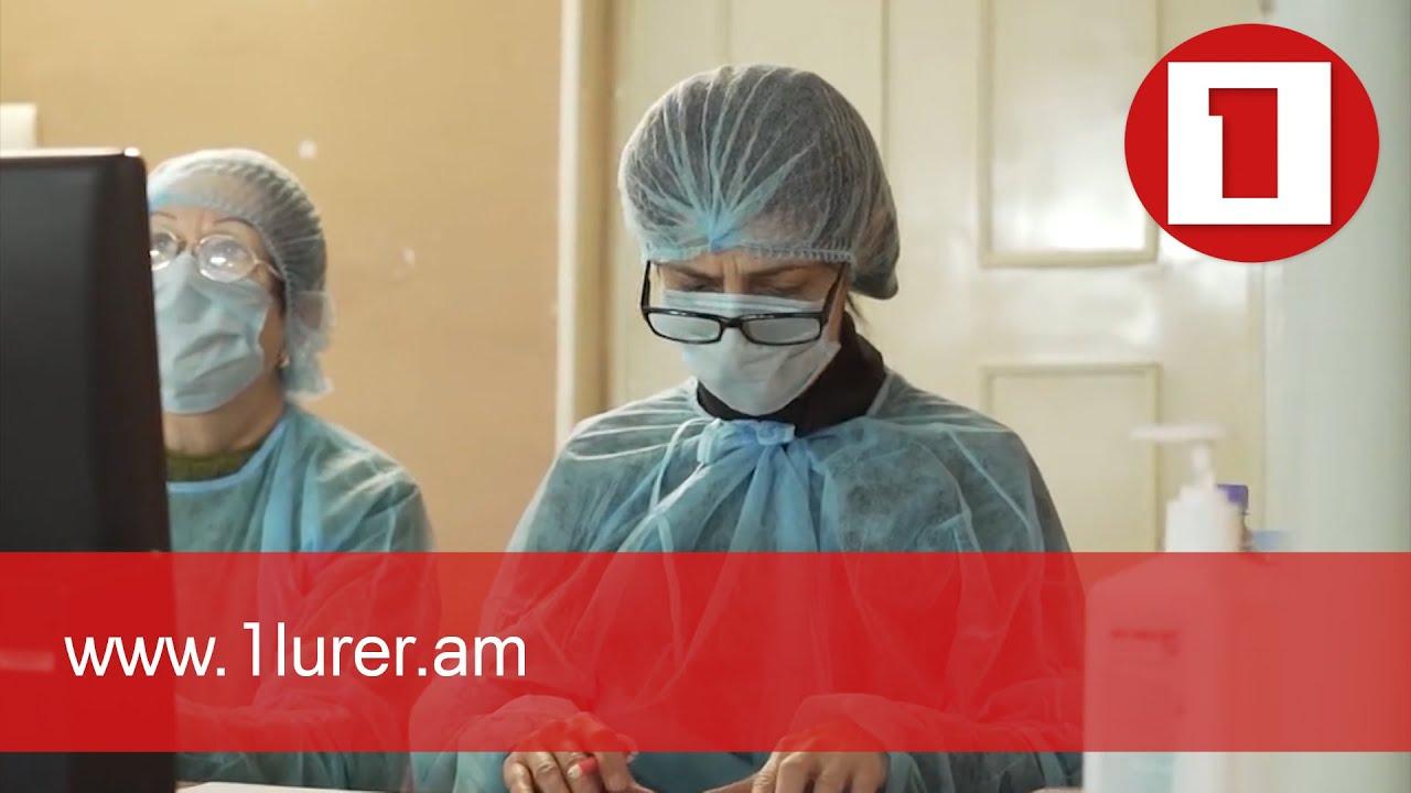 Արդյոք լաբորատորիաներն ու պոլիկլինիկաները պատրաստ են համատարած թեստավորմանն ու պատվաստմանը