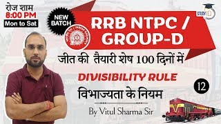 RRB NTPC Railway Exam ,SSC,Delhi Police - Divisibility Rule by Vitul Sir - #RRBNTPC #Groupd