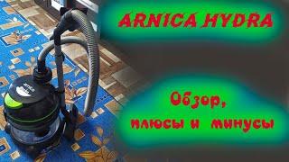 Hydra Arnica обзор, сборка, плюсы и минусы пылесоса