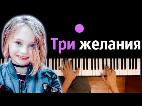 Вика Старикова - Три желания ● караоке | PIANO_KARAOKE ● ᴴᴰ + НОТЫ & MIDI