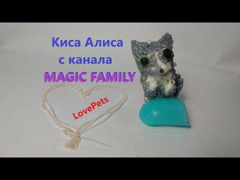 DIY КИСА АЛИСА из MAGIC FAMILY делаем своими руками с помощью 3 D ручкой и пластика!