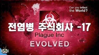 [전략시뮬] 전염병 주식회사 (Plague Inc: Evolved) : 제발! DNA 1만! DNA 1만!! -17