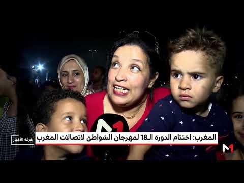 العرب اليوم - شاهد: اختتام الدورة الـ18 لمهرجان الشواطئ لاتصالات المغرب