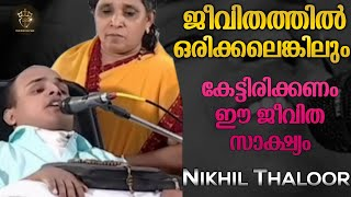 Powerful Testimony of Nikil Thaloor | Should Hear This Testimony at least Once