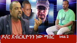 Ethiopia: የጌታቸው አሰፋ ለፍርድ አለመቅረብ ለመንግስት ክሽፈት ነው  | Seyoum Teshome Part  2