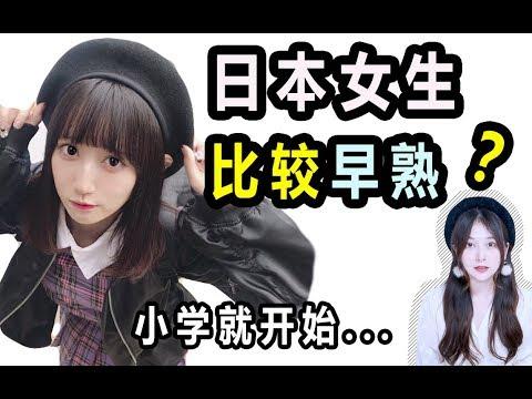 為什麼日本妹子比較早熟?竟然從小學一年級就開始....