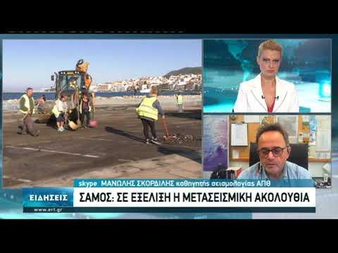 Μ. Σκορδίλης: Αναμένουμε ισχυρότερο μετασεισμό στη Σάμο | 31/10/2020 | ΕΡΤ