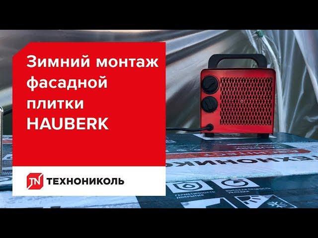 Зимний монтаж фасадной плитки ТЕХНОНИКОЛЬ HAUBERK