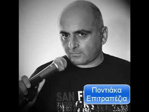 Επιτραπέζιους σκοπούς τραγουδάει ο Μπάμπης Παπαδόπουλος