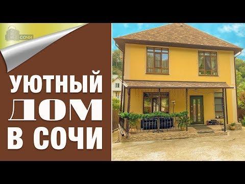Уютный Дом Рядом с Центром Сочи