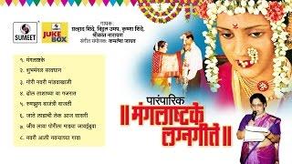 Mangal Ashtake Va Lagna Geete - Sumeet Music