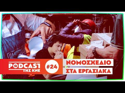 Podcast της ΚΝΕ - Επεισόδιο 24 | Γιατί μας αφορά το νομοσχέδιο για τα εργασιακά;