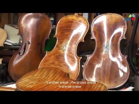 פרויקט שיקום כינורות השואה של אמנון ויינשטיין