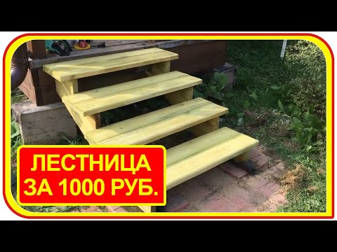 Как сделать лестницу из дерева своими руками за 1000 рублей? Деревянная лестница для крыльца.