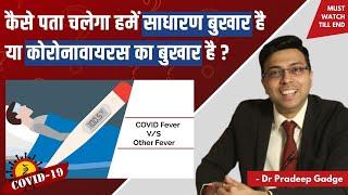 कोरोनावायरस बुखार और साधारण बुखार के बिच का अंतर | Dr. Pradeep Gadge