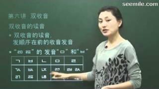 (韩国语基础) 第六讲 双收音 쌍 받침