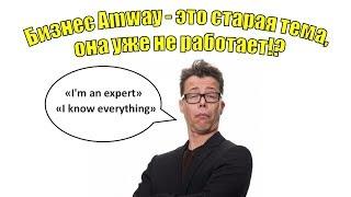 Бизнес Amway - это старая тема, она уже не работает!?