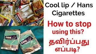 How to stop using cool lip / hans / cigarette smoking | தவிர்ப்பது எப்படி? | Tamil | MM