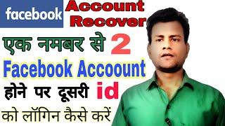 Ek mobile number se 2 facebook account hone par purani ID ko login kaise kare   by sktechnicalamethi