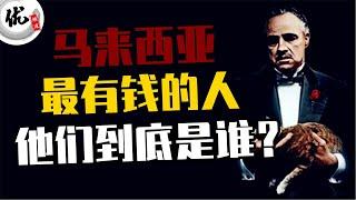 马来西亚最新10大富豪榜,9位是华人!你认识多少位呢?他们到底多有钱?