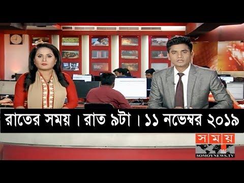 রাতের সময় | রাত ৯টা | ১১ নভেম্বর ২০১৯ | Somoy tv bulletin 9pm | Latest Bangladesh News
