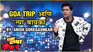 GOA TRIP आणि त्या बायका | Marathi Stand Up Comedy By Anish Goregaonkar | Ek Tappa Out | Star Pravah