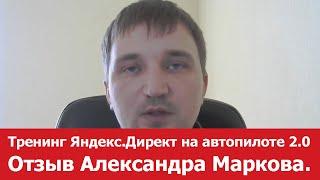 Яндекс.Директ на Автопилоте 2.0. Александр Марков.