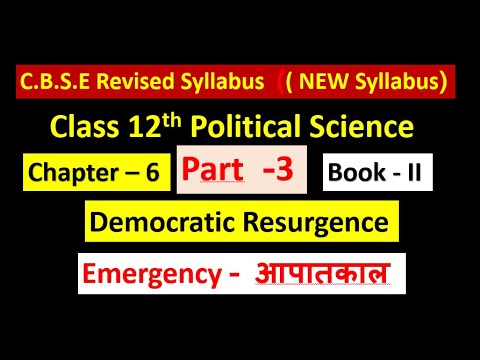 12th Pol Science  Chapter– 6 (PART 3) Democratic Resurgence, national emergency , राष्ट्रीय आपातकाल