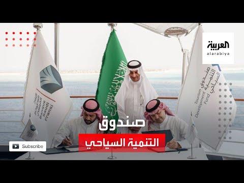العرب اليوم - شاهد: صندوق التنمية السياحي يوقع اتفاقية تمويل بـ 160 مليار ريال