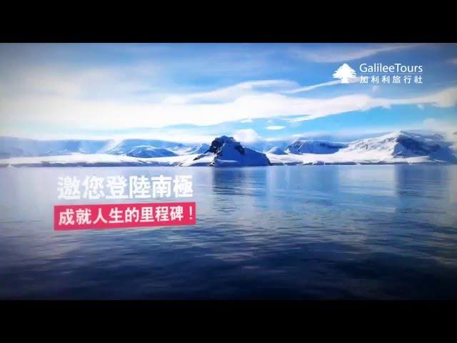 勇闖南極追夢之旅