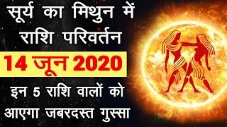 Surya #Gochar | 14 June 2020 | सूर्य का मिथुन राशि में गोचर | Sun transit to Taurus | Mesh to Meen - TRANSIT