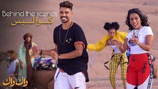 Omar & Rajaa Belmir - Wak Wak (Behind The Scenes) | (عمر و رجاء بلمير - واك واك (كواليس