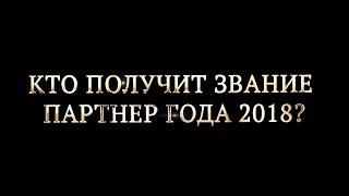 Партнер года 2018